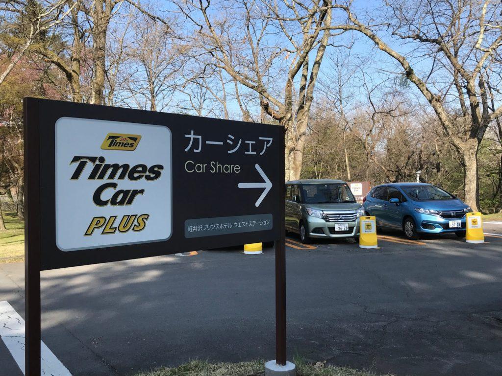 軽井沢のカーシェアポートまで当館から徒歩3分です