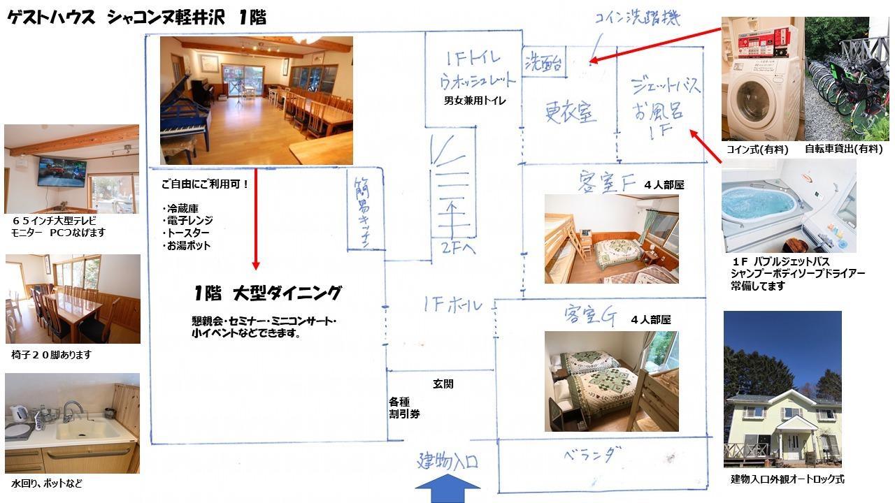 お部屋は7部屋 浴場は2つ お手洗いは3つ 大型ダイニングはイベントスペースとしてお使いいただけます。